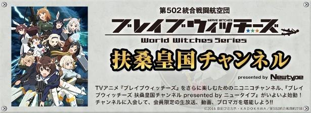 「ブレイブウィッチーズ」アニメ生コメンタリー実施。加隈亜衣、末柄里恵が参加!