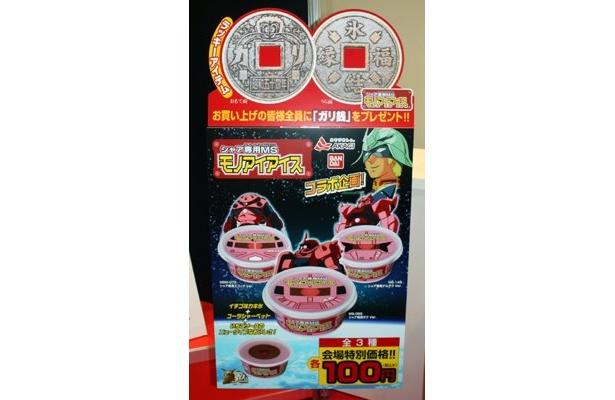 """「シャア専用MS モノアイアイス」(100円)は、イチゴ味カキ氷と、コーラシャーベット、いちごソースが合わさった、""""ニュータイプ""""のおいしさなのだとか"""