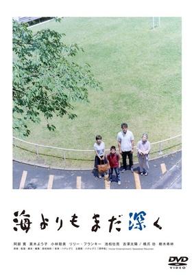 DVD「海よりもまだ深く」(11月25日発売) バンダイビジュアル/通常版4104円