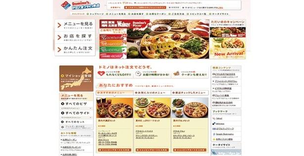 発売と同時に、ご当地ピザ4品のNo.1決定戦もスタート。毎週火曜日にドミノ・ピザ公式サイトで販売数ランキングが発表され、1位のピザは11月以降も引き続き販売される予定だ