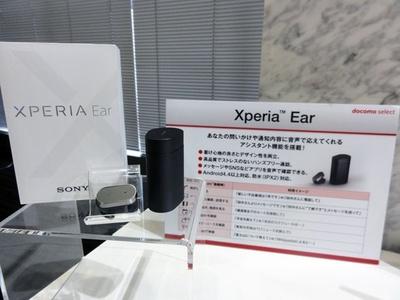 通知内容などを音声で教えてくれる「Xperia Ear(エクスペリア イヤー)XEA10」