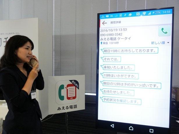 通話相手の発話内容が、自身のスマホ画面にリアルタイムでテキスト表示される「みえる電話」