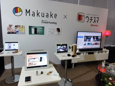 「Makuake」でクラウドファンディングを実施中、または製品化されたloT関連の製品が、関西のドコモショップ3店舗で10月から展示開始