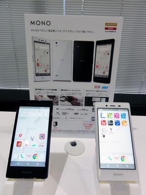 ドコモ初となるオリジナルのスマートフォン「MONO MO-01J」