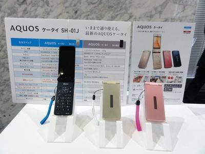「AQUOS ケータイ SH-01J」は10月21日(金)に発売