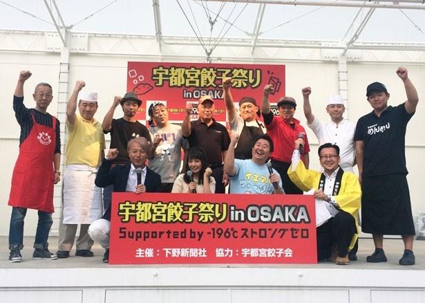 西梅田スクエアで「宇都宮餃子祭り in OSAKA」が10月21日(金)~23日(日)に開催