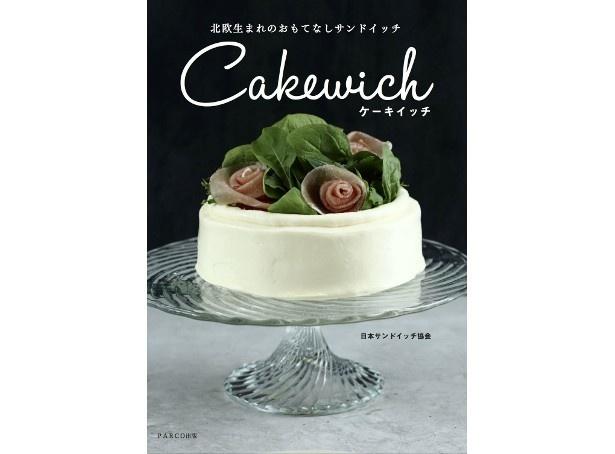 『北欧生まれのおもてなしサンドイッチ「Cakewich」ケーキイッチ』(日本サンドイッチ協会/パルコ)