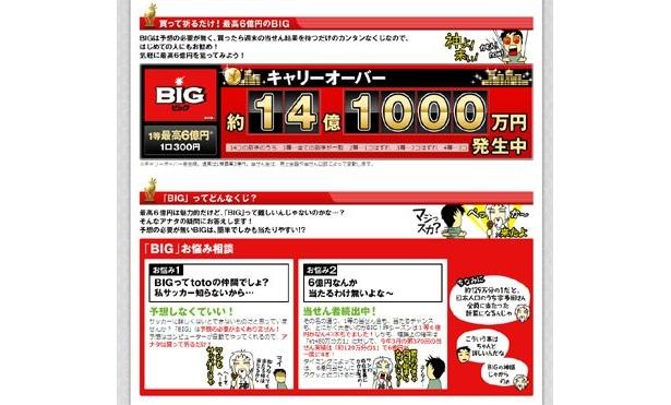 「BIG」は9月2日現在のキャリーオーバーが14億円!!