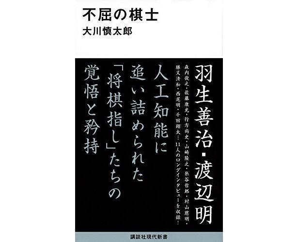 『不屈の棋士』(大川慎太郎/講談社)