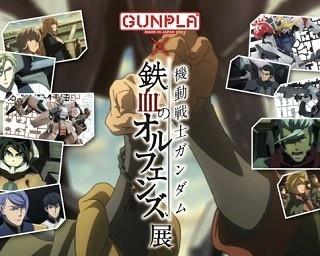 アニメの世界観をガンプラで再現した鉄血のオルフェンズ展!