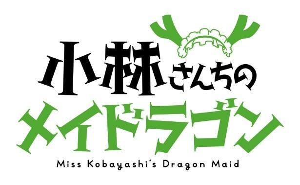 京都アニメーション制作のTVアニメ「小林さんちのメイドラゴン」が1月放送決定!