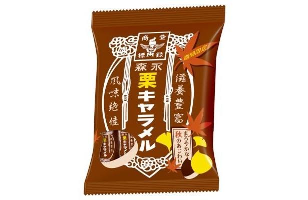 秋季限定!「森永 栗キャラメル袋」