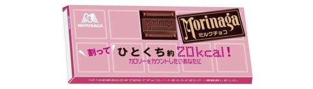 定番の板チョコで手軽にカロリーコントロール