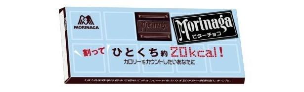 カカオ分59%のビターチョコレートはこちら!