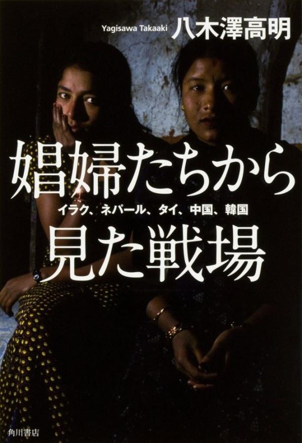 『娼婦たちから見た戦場 イラク、ネパール、タイ、中国、韓国』(八木澤高明/KADOKAWA)