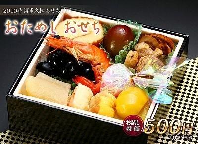 500円でおせちの味見をしちゃおう!「お試しおせち」