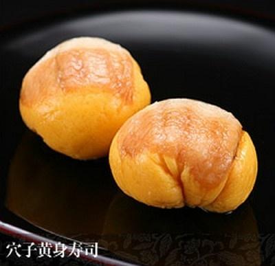 「穴子黄身寿司」