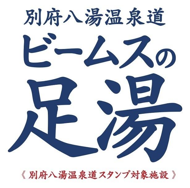 源泉100%掛け流しの足湯が新宿に登場
