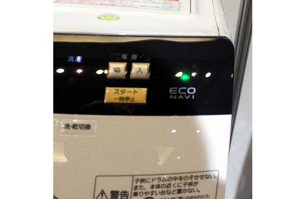 """洗濯乾燥機の右上には""""ECOランプ""""が"""