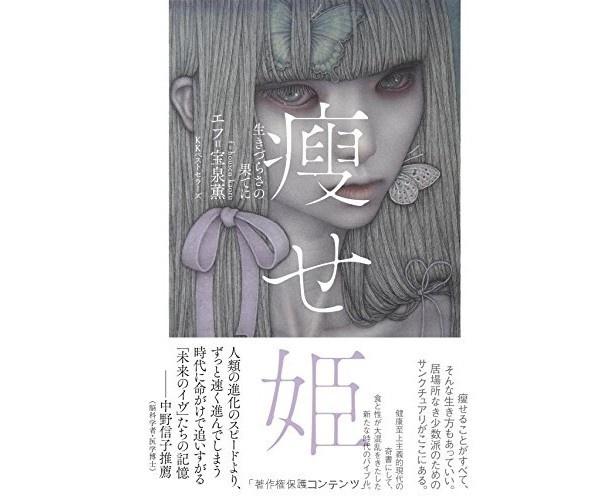 『痩せ姫 生きづらさの果てに』(エフ=宝泉薫/ベストセラーズ)