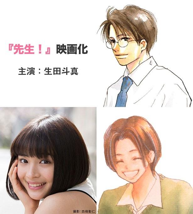 河原和音の人気コミック「先生!」を生田斗真主演で映画化