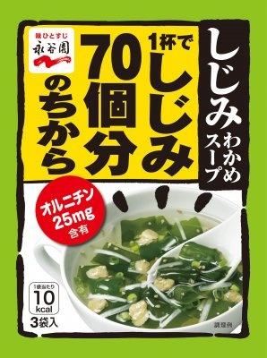 こちらは、しじみとわかめのスープ