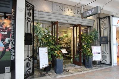 1841年京都創業で今では関西に14店舗を展開する老舗ライフスタイルショップ「INOBUN」