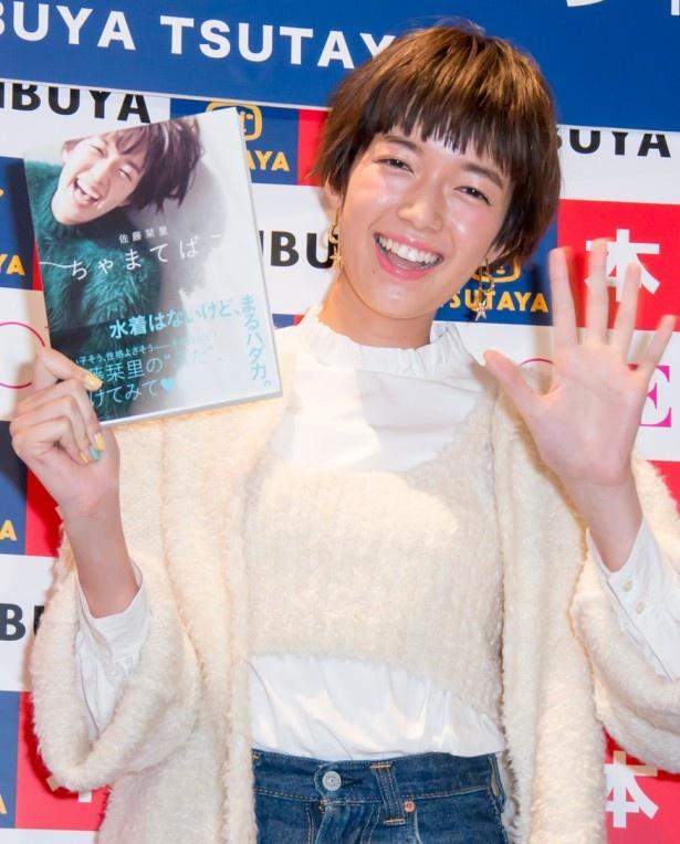 ライフスタイルブック「ちゃまてばこ」発売記念握手会に出席した佐藤栞里