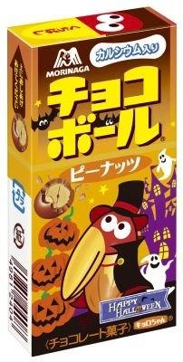 ハロウィンバージョンのチョコボールも同日発売!