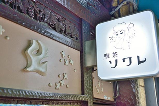 看板の女性の絵は、画家の東郷青児作/喫茶ソワレ