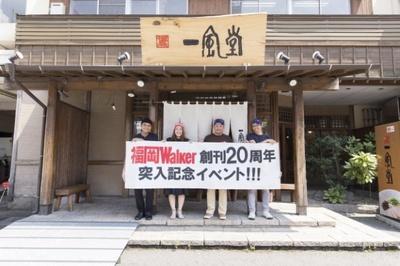 福岡ウォーカー創刊20周年突入を記念してイベントを開催