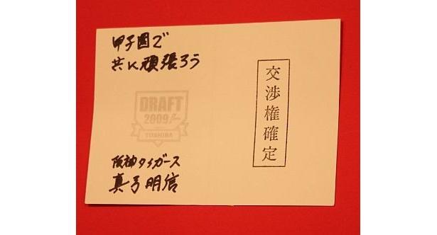 阪神・真弓監督のメッセージ