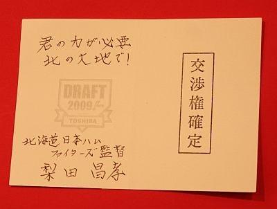 日本ハム・梨田監督のメッセージ