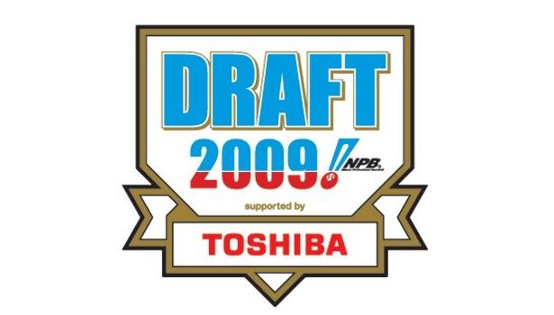 「プロ野球ドラフト会議 supportde by TOSHIBA」のロゴ