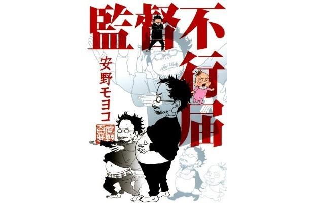 『監督不行届』(安野モヨコ/祥伝社)