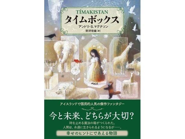 『タイムボックス』(アンドリ・S・マグナソン/NHK出版)