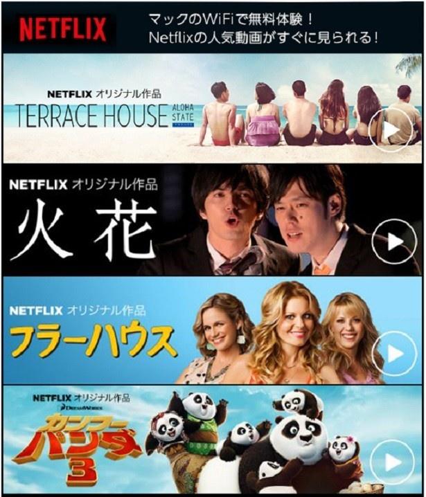 Netflixの話題作が無料視聴できる