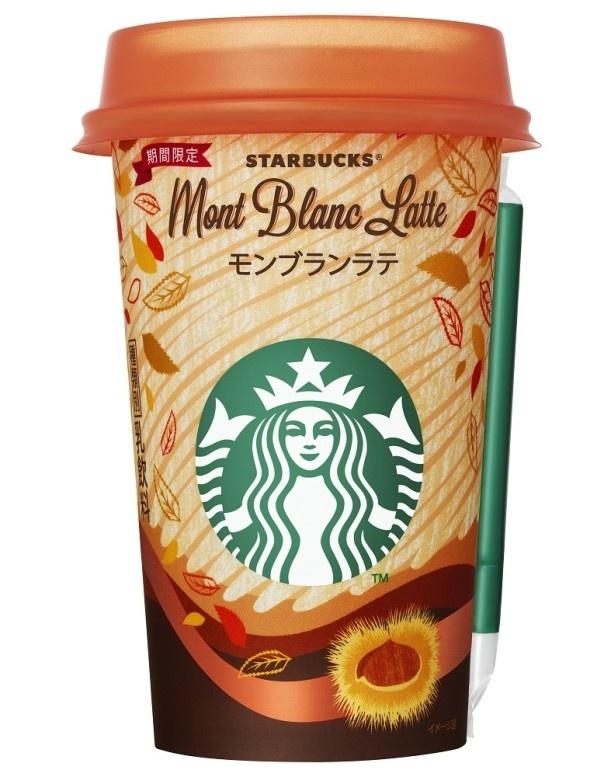 【写真を見る】9月に発売した秋季限定の「スターバックス モンブランラテ」(希望小売価格・税抜219円)はカフェラテにマロングラッセとマロンクリームの風味を加えた奥深い味わい