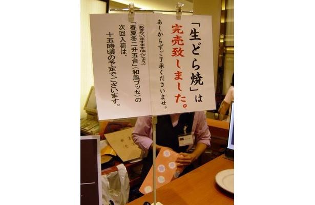 バタークリームなどをはさんだ「和風ブッセ」は午前中で完売していた「北堀江 村嶋」。こちらも午後に追加販売された