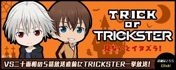 『TRICKSTER -江戸川乱歩「少年探偵団」より-』BD・DVD第1巻ジャケット&豪華特典解禁!
