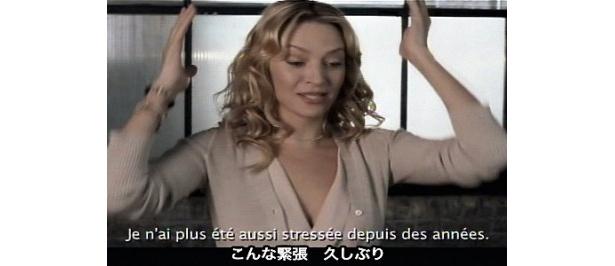 フランスの映画専門チャンネルには、ユマ・サーマンが出演