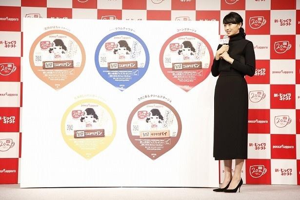 10月に行われた「じっくりコトコト」ブランド新CM発表会に出席した榮倉奈々さん