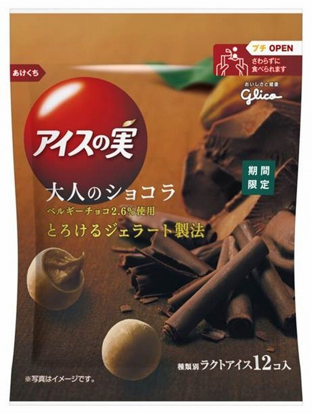 10月31日からは、風味の良いベルギーチョコを使用したジェラートをチョコフレーバー入りのグレーズでコーティングした「アイスの実<大人のショコラ>」は10月31日から発売中