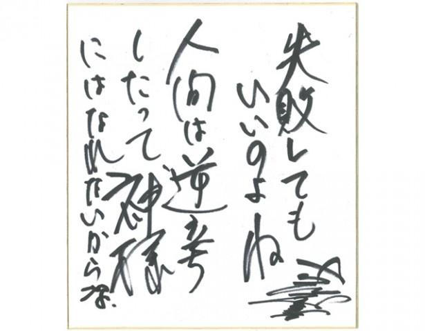 """【写真】""""ピッコロ""""""""カイ""""の古川登志夫から直筆メッセージ!「失敗して…」"""