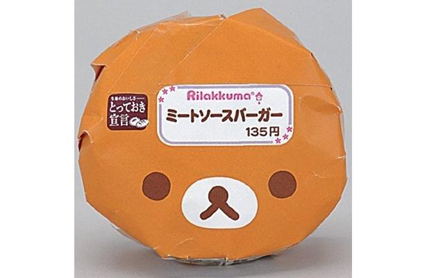 ローソンからは、超キュートな「リラックマバーガー」が発売。リラックマver.は「ミートソースバーガー」(135円)※関東限定