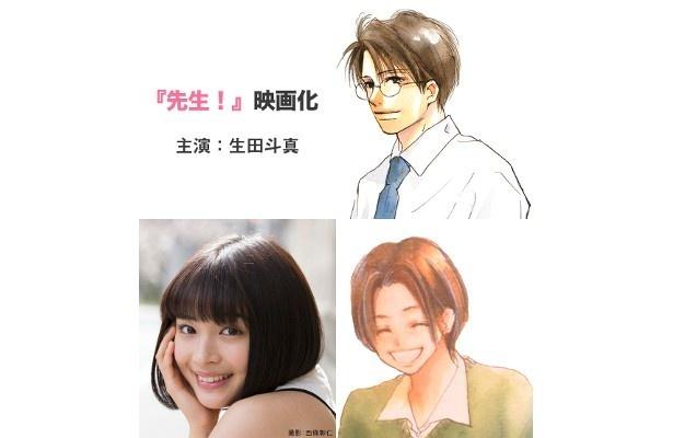 (C)河原和音/集英社(C)2017 映画「先生!」製作委員会
