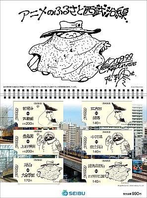 1セット6枚組で990円!オリジナル記念乗車券が発売