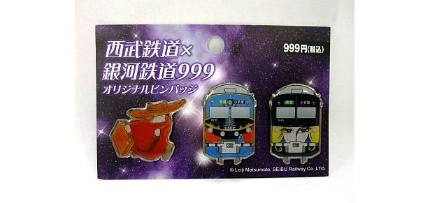 メーテルに鉄郎も銀河鉄道999のイラストきっぷが発売 4 7
