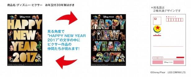 【写真を見る】「HAPPY NEW YEAR」の文字の中に、ディズニーキャラクターたちが浮かび上がる