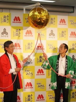 「チームみやざき」の結成を祝い、くす玉を割る知事